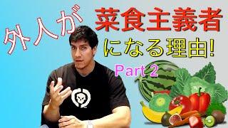 菜食主義者になる理由/Why be a Vegetarian(Part 2)