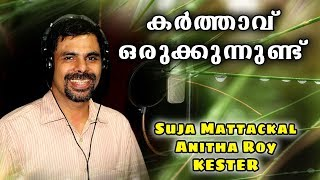 കർത്താവൊരുക്കുന്നുണ്ട് | Anitha Roy | KESTER | Swarggeeya Veedu ♫ Malayalam Christian Song