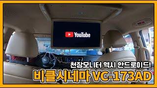 올뉴카니발 대화면 안드로이드 천장모니터로 유튜브 보기(…