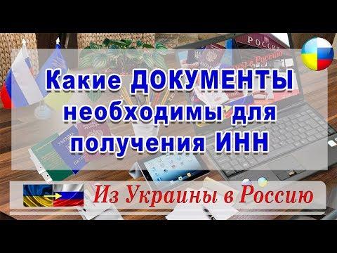 Какие ДОКУМЕНТЫ необходимы для получения #ИНН./ HD / #Из#Украины#в#Россию