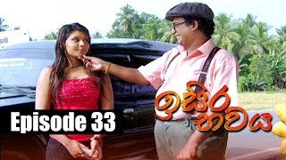 Isira Bawaya | ඉසිර භවය | Episode 33 | 15 - 06 - 2019 | Siyatha TV Thumbnail