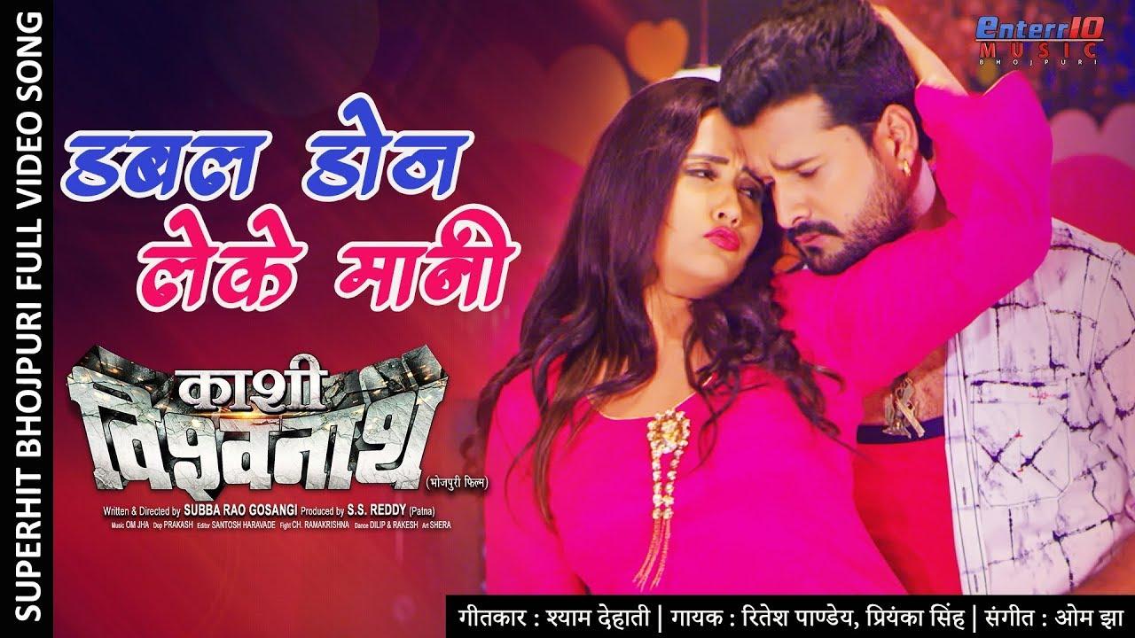 डबल डोज लेके मानी   Hit Bhojpuri Full Video Songs 2020   Ritesh Pandey Kajal Raghwani