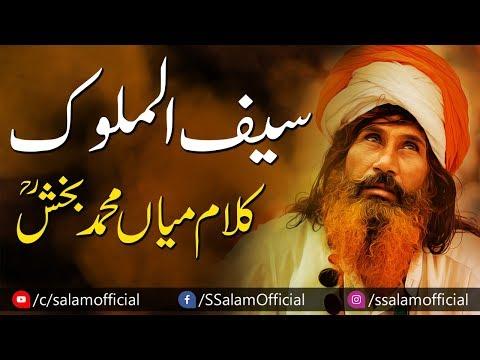 Kalam Mian Muhammad Bakhsh R.A | Sufi kalam | 2019 | Salam Official | Zain Shakeel