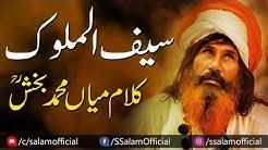 Kalam Mian Muhammad Bakhsh R.A   Sufi kalam   2019   Salam Official   Zain Shakeel