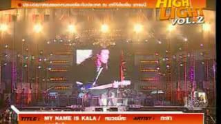 My Name Is KALA, บอกสักคำ, หมวยนี่คะ LIVE คอนเสิร์ต ทรัพย์สินทางปัญญา ปี2546