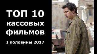 Рейтинг кассовых сборов фильмов за I половину 2017 года