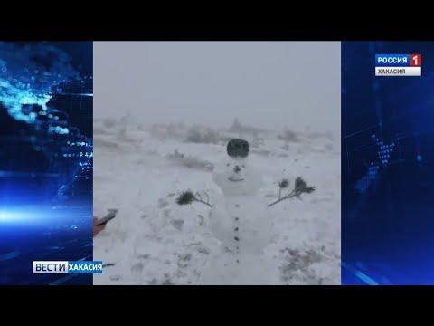В некоторые районы Хакасии пришла зима. 05.09.2018