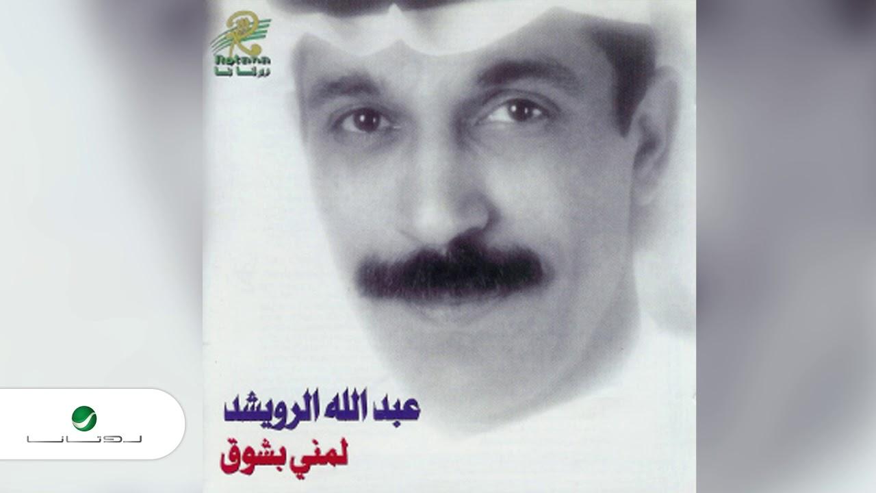 Download Abdullah Al Ruwaished ... Akeed | عبد الله الرويشد ... أكيد