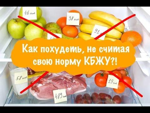 Как похудеть, не считая КБЖУ? / ПП и ЗОЖ