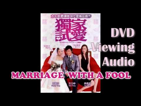 Raw Audio: Marriage With a Fool/獨家試愛 DVD Viewing NSFW
