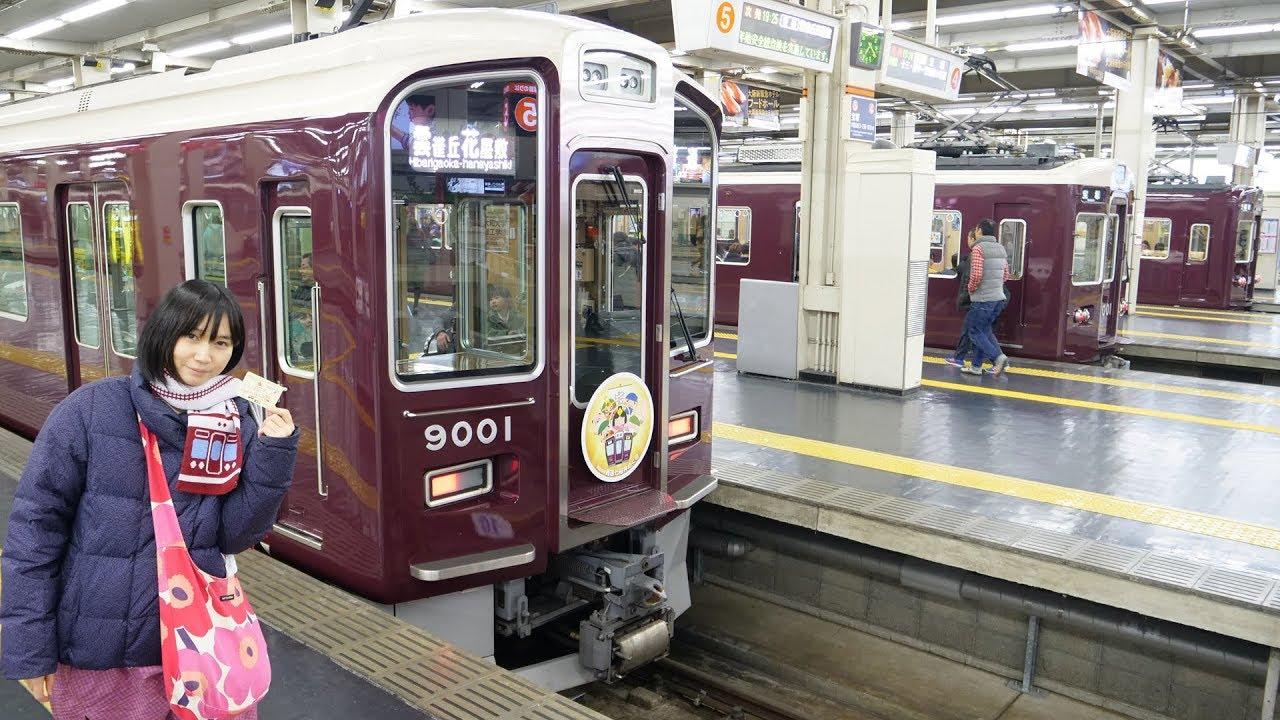 阪急電鉄 1日で全線乗ってきた - YouTube