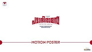 Pattabhiraman Motion Poster   Jayaram   Kannan Thamarakkulam   Abhraham Mathew   Dinesh Pallath
