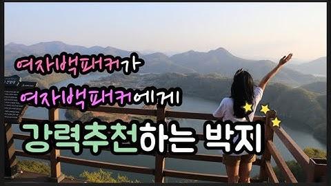 [여자백패킹] 텐트 앞 그림같은 풍경 / 여자백패커에게 추천합니다 / 초보백패킹코스 / 비화식