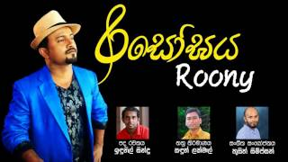 Rasogaya - New sinhala Song By Roony