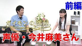 声優・今井麻美さんを招いてお話を伺いました! ----------------------...