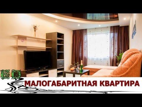 видео: Дизайн малогабаритной квартиры