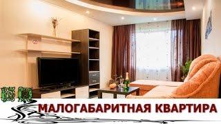видео Дизайн маленькой квартиры, дизайн...