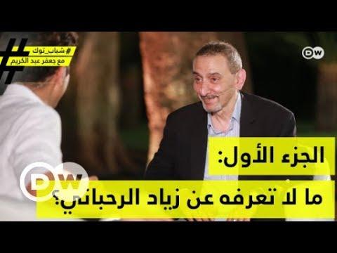 -ما لا تعرفه عن زياد الرحباني؟--| الجزء الأول  - نشر قبل 2 ساعة
