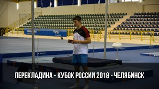 Вильям Катынь - перекладина - CI - Кубок России