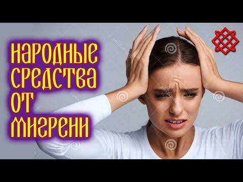 НАРОДНЫЕ СРЕДСТВА ОТ МИГРЕНИ. Лечение Головной Боли Без Лекарств