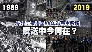 外媒:眾港星89年為民主歌唱 反送中今何在?|假經貿採購、假民調 傳中資介入台灣大選|晚間8點新聞【2019年7月8日】|新唐人亞太電視