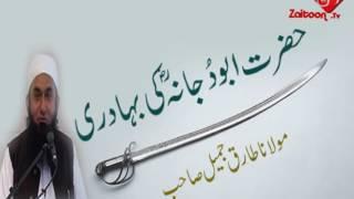 Hazrat Abu Dujana Ki Bahaduri | Molana Tariq Jameel Sahab