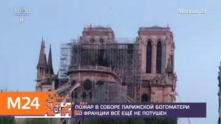 Еврокомиссия выделит европейский грант на восстановление Нотр-Дам-де-Пари - Москва 24