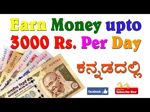 How to earn money 3000 Rs. Per day through online (Kannada)