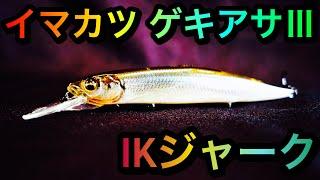 イマカツ新製品「ゲキアサ3 IKジャーク」リアルプリントが春のバス釣りに効きそうっす