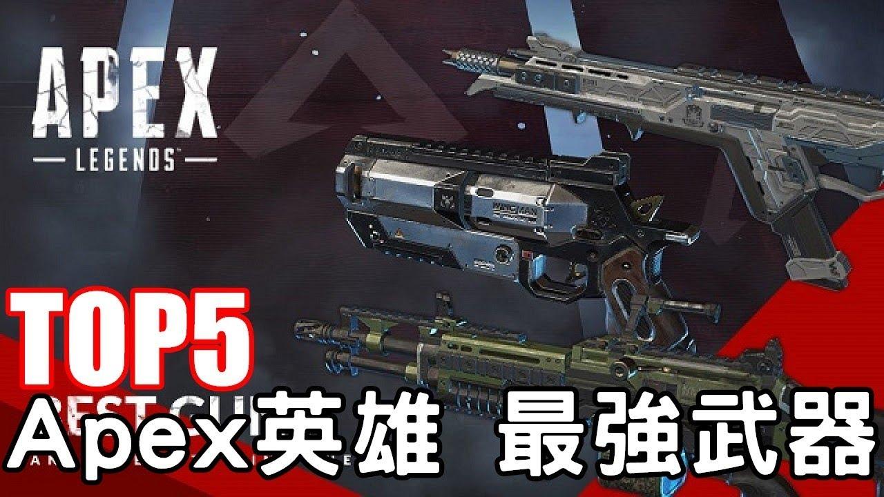 最強 Apex 武器