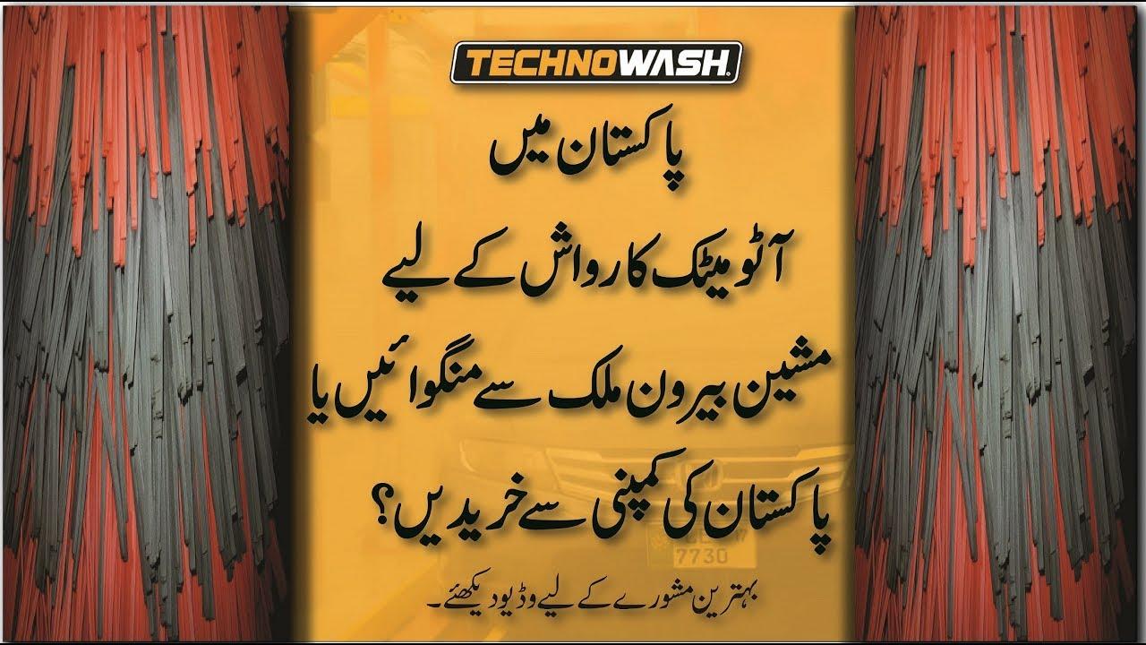 Automatic Car Wash Machine Pakistan Ki Company Technowash Sy Buy