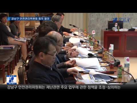 강남구 안전관리위원회 회의 열려
