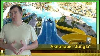 аквапарк JUNGLE (part 1) Hurghada Egypt. Все горки, обзор и отдых. Аквапарки мира (aquapark gopro)(Аквапарки мира. Аквапарк JUNGLE. Полный видео обзор Египетского аквапарка ДЖАНГЛ. aquapark gopro. Отдых в Хургаде,..., 2013-07-13T11:33:31.000Z)