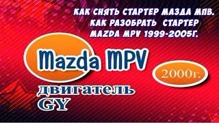 Как снять стартер Мазда Мпв. Как разобрать стартер Mazda Mpv 1999 2005г