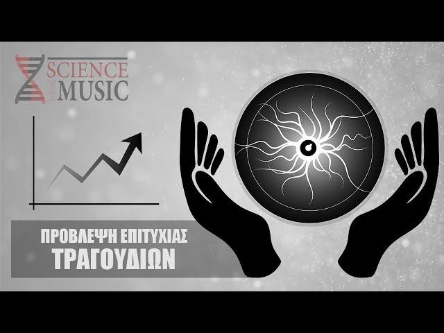 Μπορεί η επιστήμη να προβλέψει αν ένα τραγούδι θα γίνει επιτυχία;