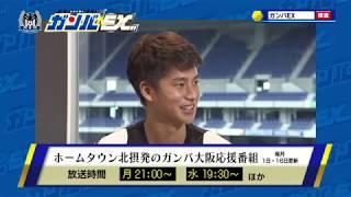 ガンバEX 2017年11月前半号 番宣 郡大夢 検索動画 22