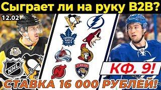видео: СТАВКА 16000 РУБЛЕЙ!! ПИТТСБУРГ - ТАМПА-БЭЙ. ТОРОНТО - АРИЗОНА. КОЛОРАДО - ОТТАВА. ПРОГНОЗ НХЛ.