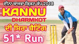 🔥ਕੰਨੂ ਨੇ ਸਿਰਾ ਕਰਤਾ , ਜਿਤਾੲਿਅਾ ਮੈਚ🔥Kannu Dharmkot Great Batting Pind Ena Bajwa Cricket Cup 2018