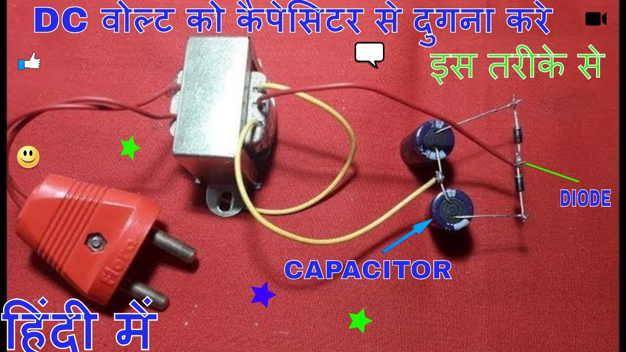 Dc voltage को दुगना करे इस तरीके से HOW TO INCREASE DC LIGHT WITH CAPACITOR