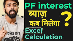 PF interest rate  5     | EPF interest calculation with full information