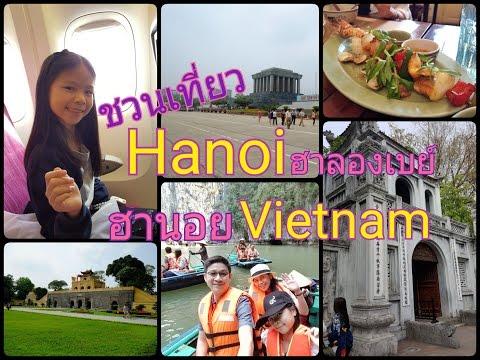 เที่ยวประเทศเวียดนาม-เมืองฮานอย-อ่าวฮาลองเบย์ (Vietnam-Hanoi-Ha Long Bay)