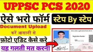 How To Fill UPPCS Online Form 2020 || UPPSC PCS Online Form kaise Bhare 2020 || Super Study