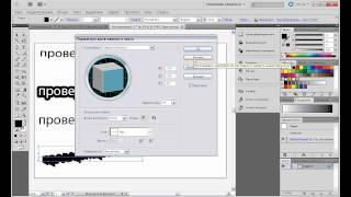 Уроки Adobe Illustrator CS5 для начинающих №8 | Leonking