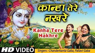 कान्हा तेरे नखरे I Kanha Tere Nakhre I CHANDERKANTA GABA, PALLAVI GABA I New Latest HD Song