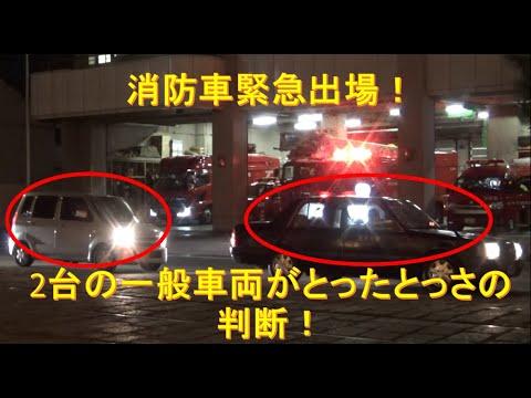消防車緊急出動!信号待ちの一般車両の素早い対応によりスムーズに出動