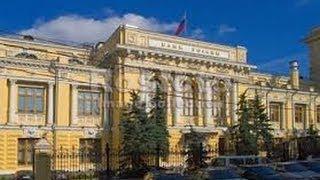 Центральный Банк России выкупили Ротшильды