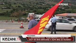 Σ. Ζαριανόπουλος: