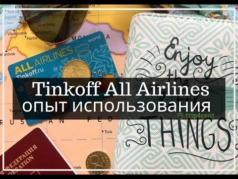Отзыв о карте Tinkoff All Airlines и опыт использования + БОНУС