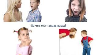 Воспитание детей: Урок 2 - наказание