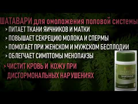 ШАТАВАРИ от Шри Шри Аюрведа в Восточном магазинчике   скидкаоптом.рф